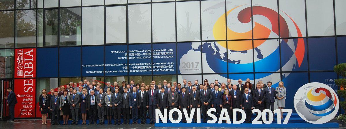 诺维萨德大学当选中国—中东欧国家高校联合会秘书处新总部